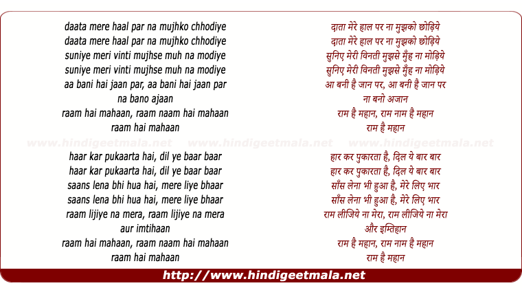 lyrics of song Data Mere Haal Par
