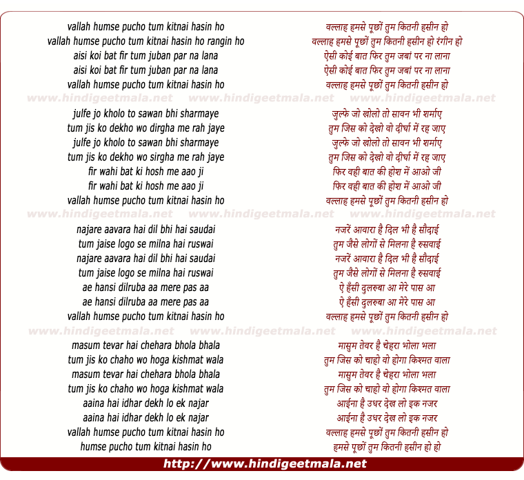 lyrics of song Vallah Humse Puchho