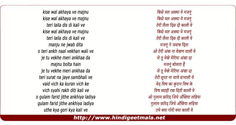 lyrics of song Kise Wal Akheya