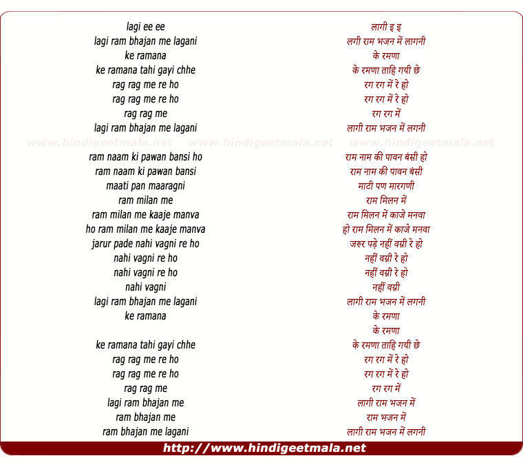 lyrics of song Laagi Ram Bhajan Ni Lagni
