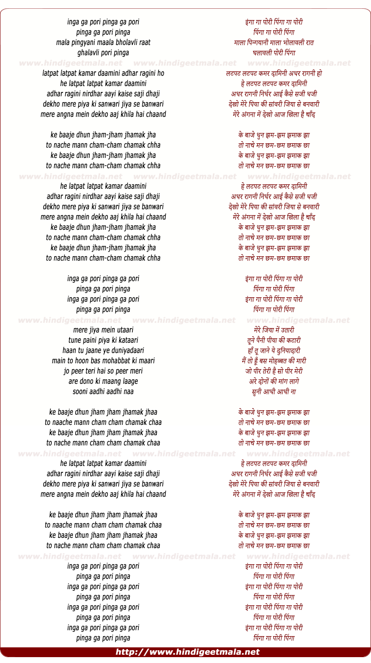 lyrics of song Pinga