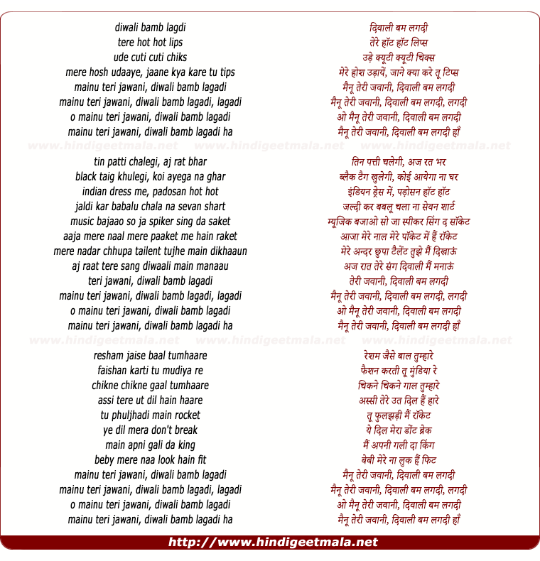 lyrics of song Diwali Bomb Lagdee