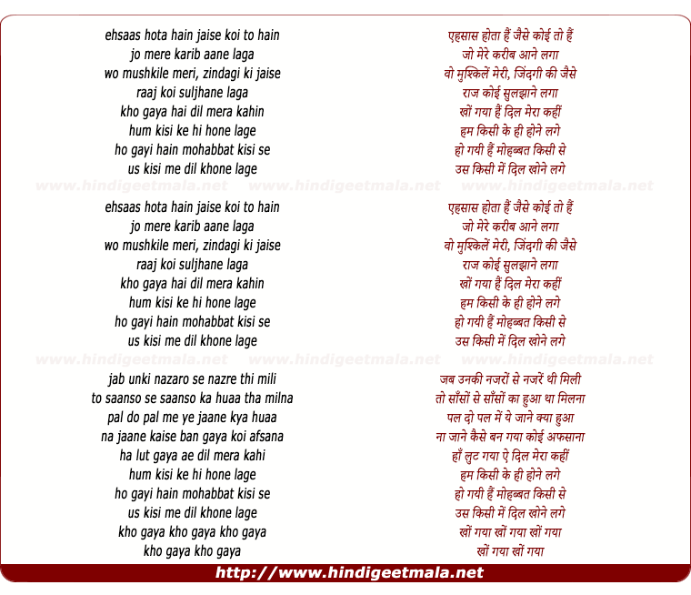 lyrics of song Kho Gayaa