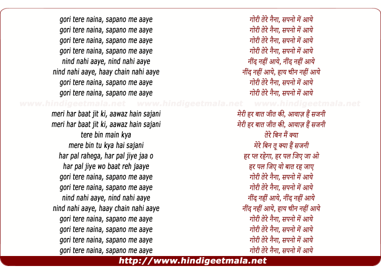 lyrics of song Goree Tere Naina
