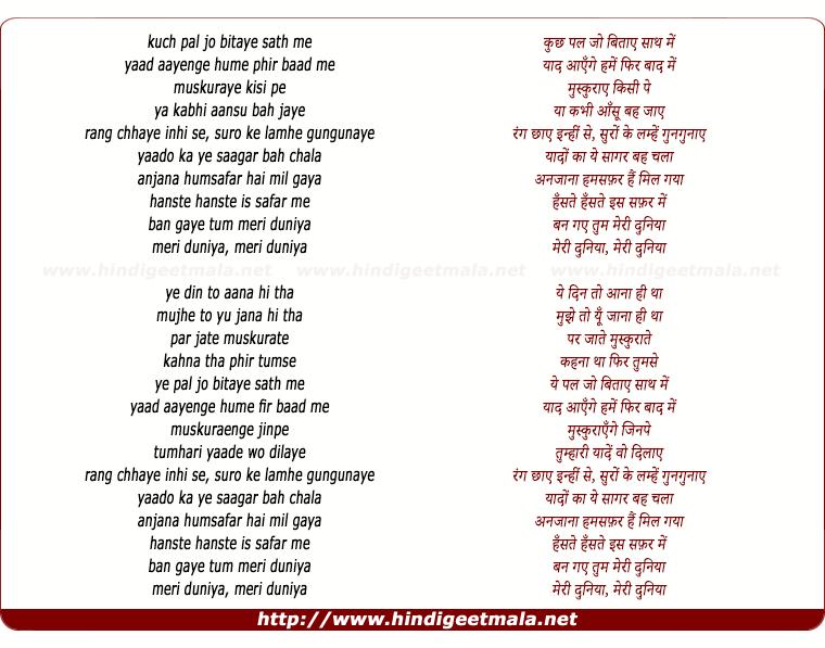 lyrics of song Meri Duniyaa