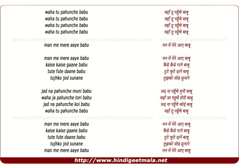 lyrics of song Baabu