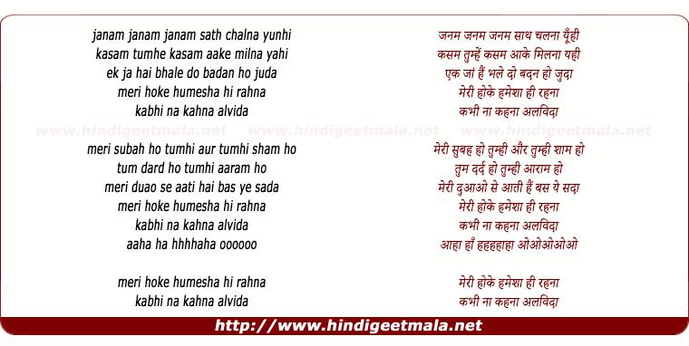 lyrics of song Meri Subah Ho Tumhi (Janam Janam)