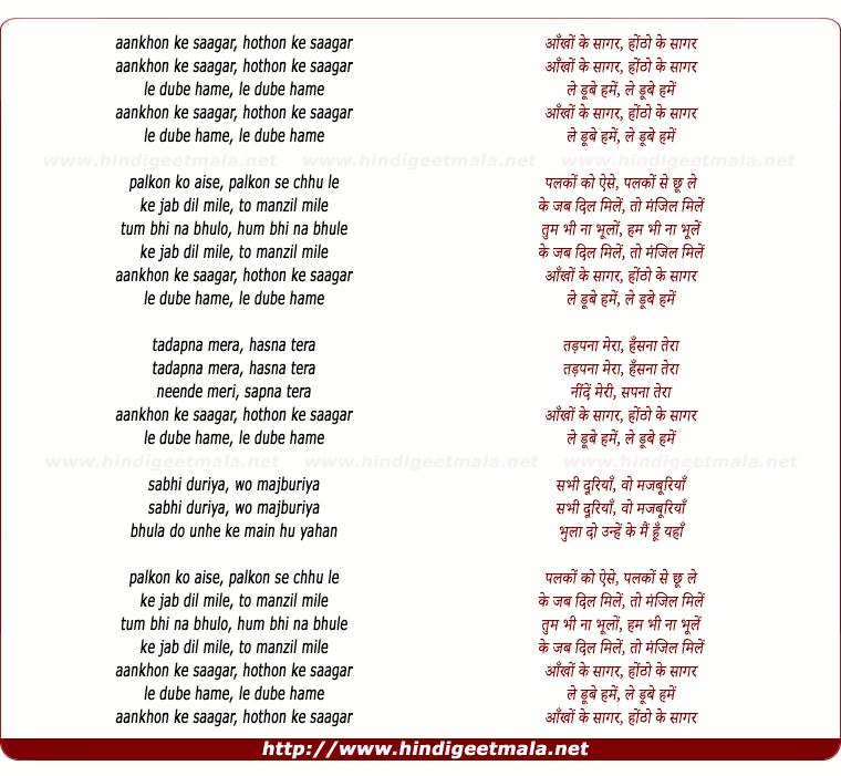 lyrics of song Aankho Ke Sagar