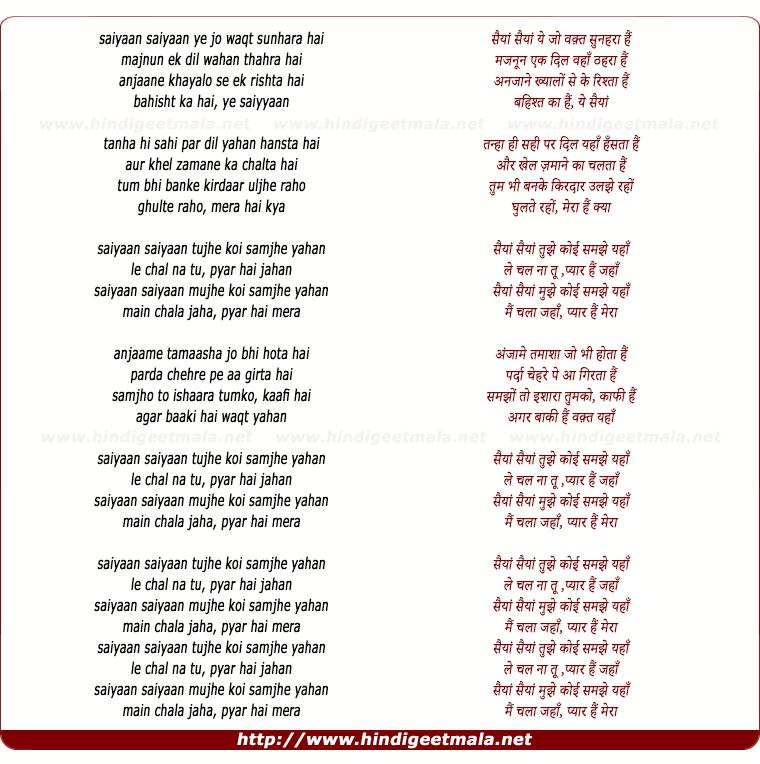 lyrics of song Saiyaan (Lucky Ali)