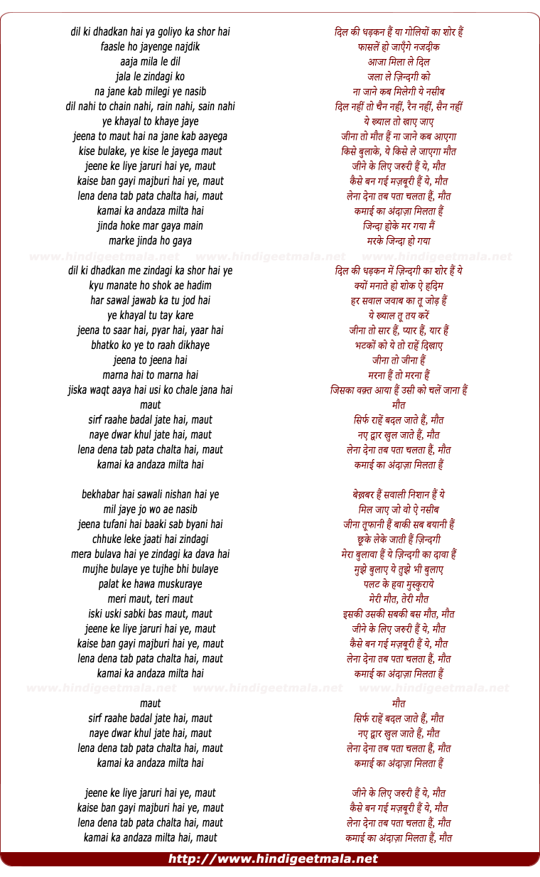 lyrics of song Maut