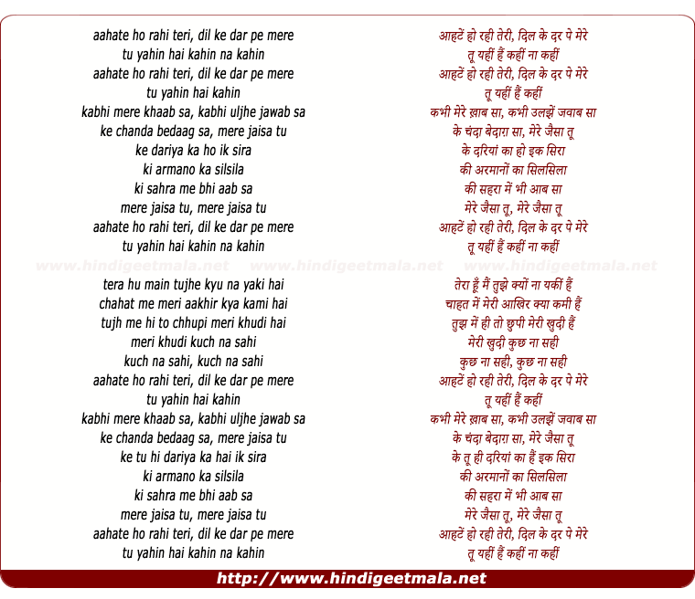 lyrics of song Aahate