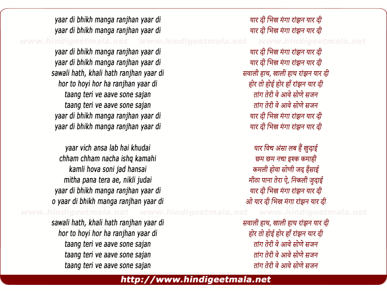 lyrics of song Ranjhan Yaar Dee