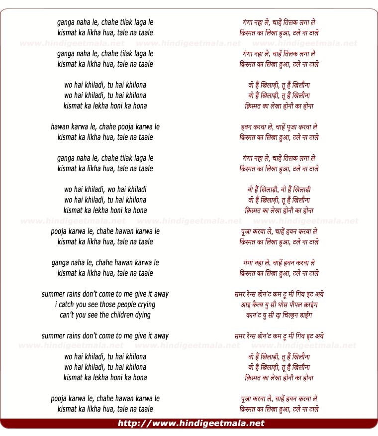 lyrics of song Ganga Nahale