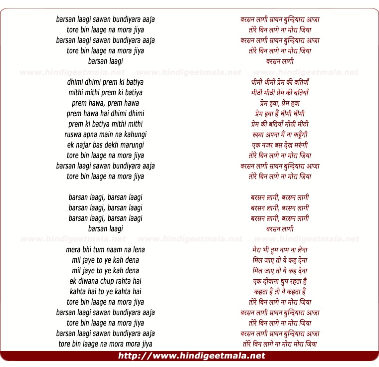 lyrics of song Barsan Lagi