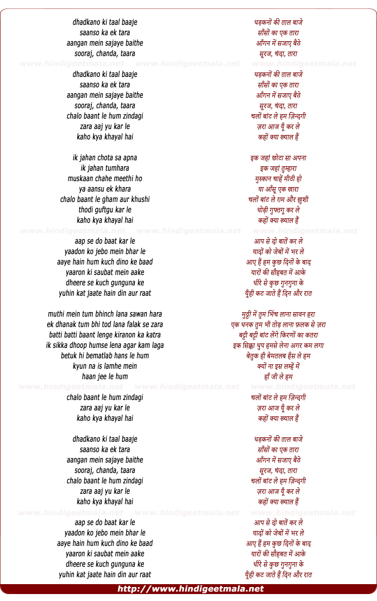 lyrics of song Kyaa Khayaal Hai