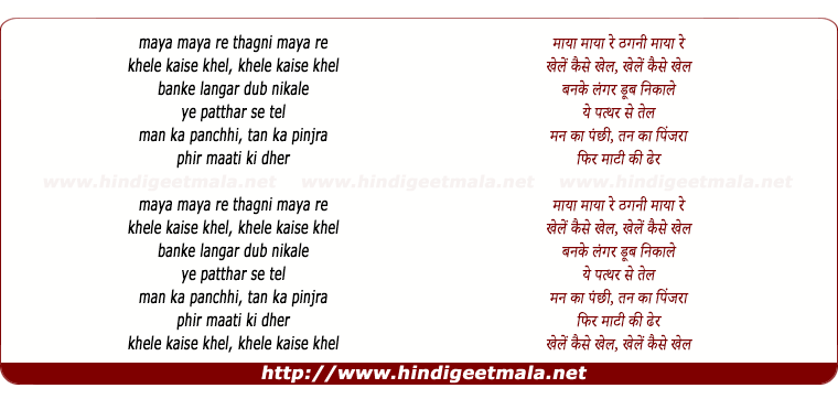 lyrics of song Mayaa