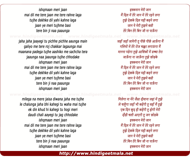 lyrics of song Ishqamaan