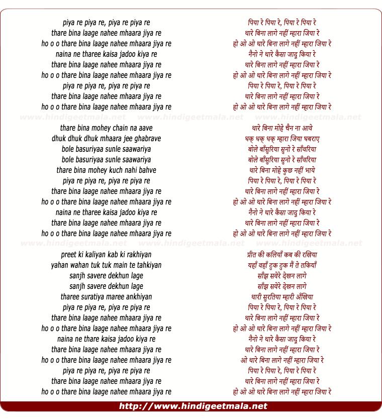 lyrics of song Piya Re Piya