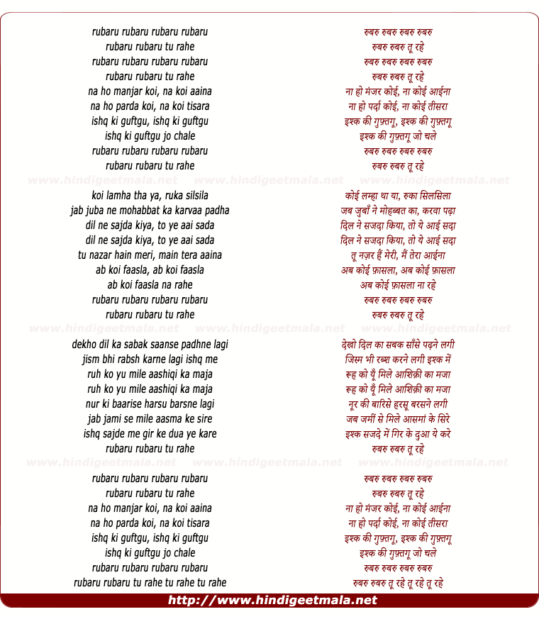 lyrics of song Rubaaru Rubaaru