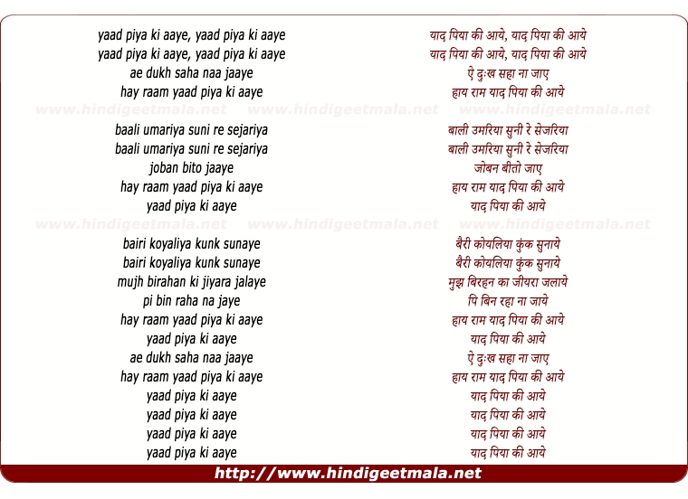 lyrics of song Yaad Piya Kee Aaye