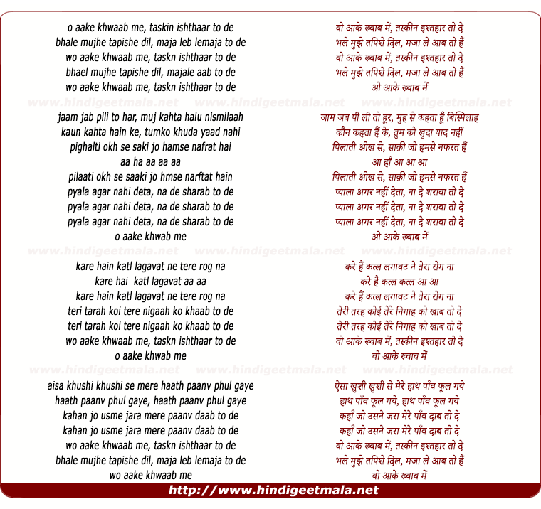 lyrics of song Wo Aa Ke Khawb Me