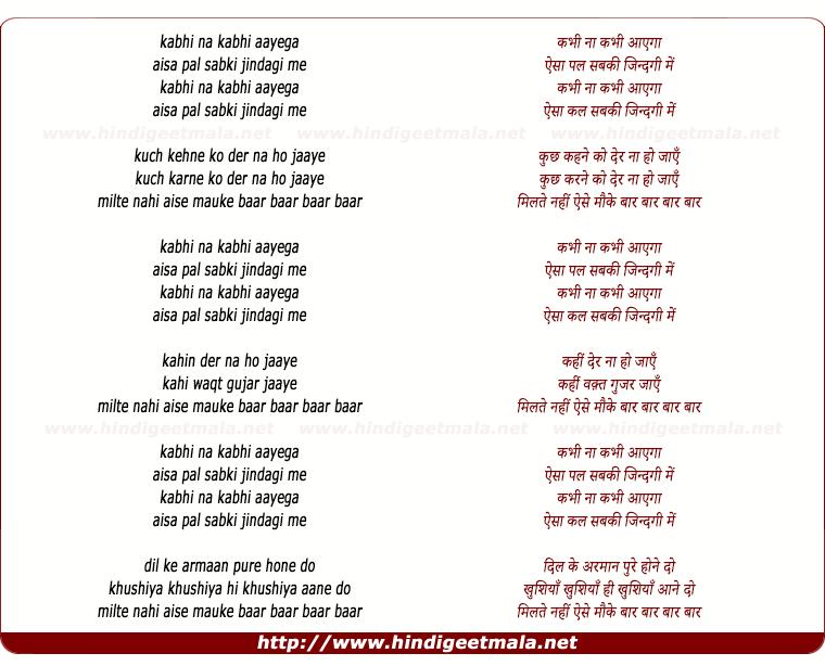 lyrics of song Kabhi Naa Kabhee