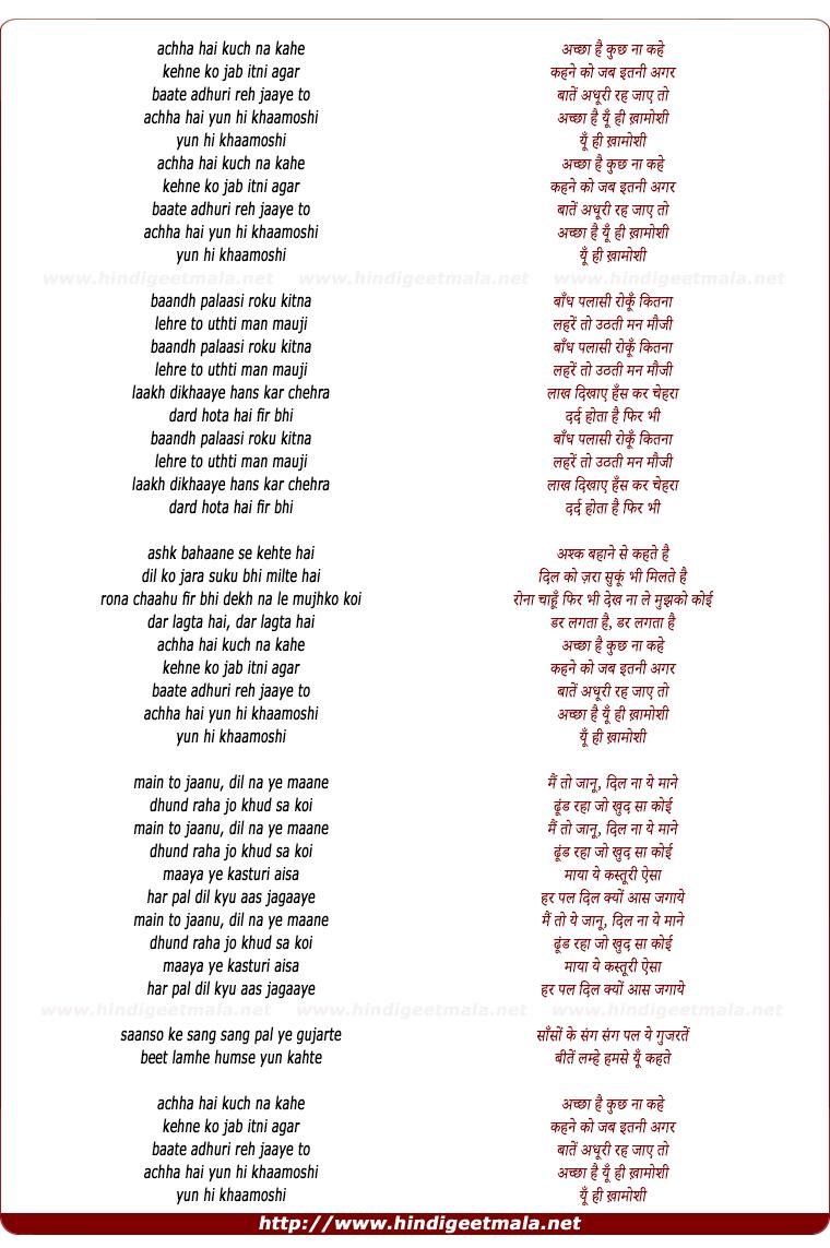 lyrics of song Achha Hai