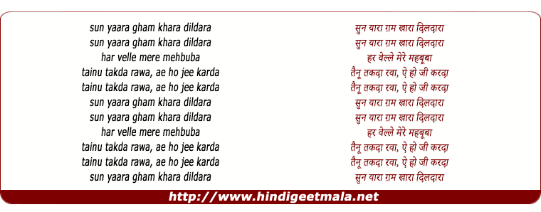 lyrics of song Sun Yara Ghum Khara Dildara