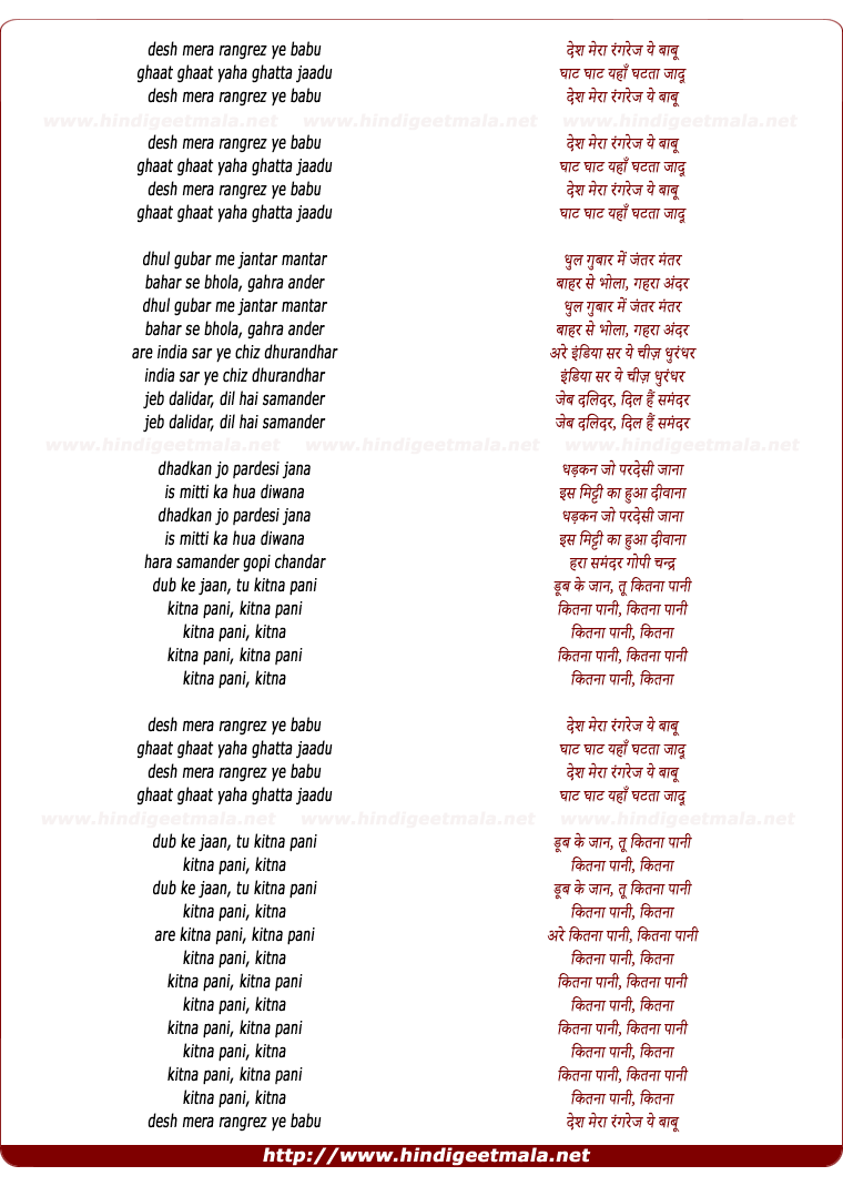 lyrics of song Desh Mera