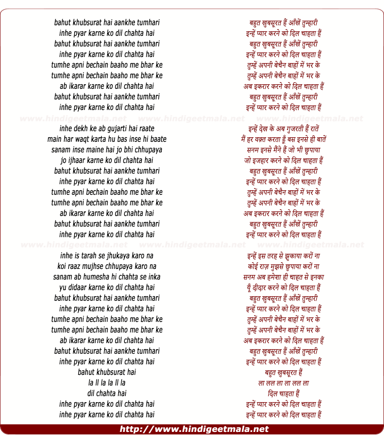 lyrics of song Bahut Khubsurat Hai