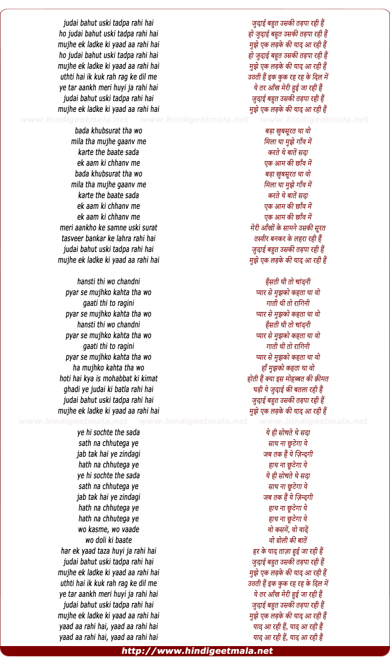lyrics of song Mujhe Ek Ladke Kee