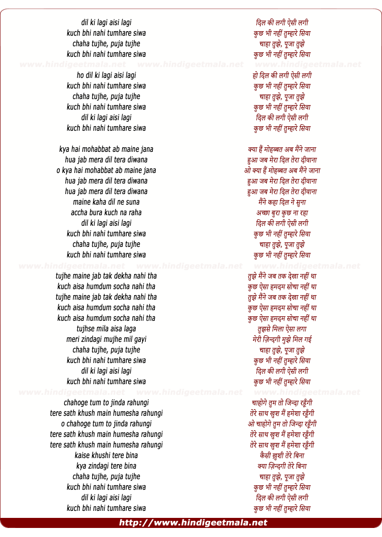 lyrics of song Dil Kee Lagi