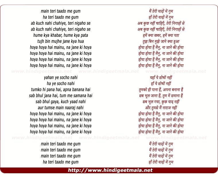 lyrics of song Kee Hoya