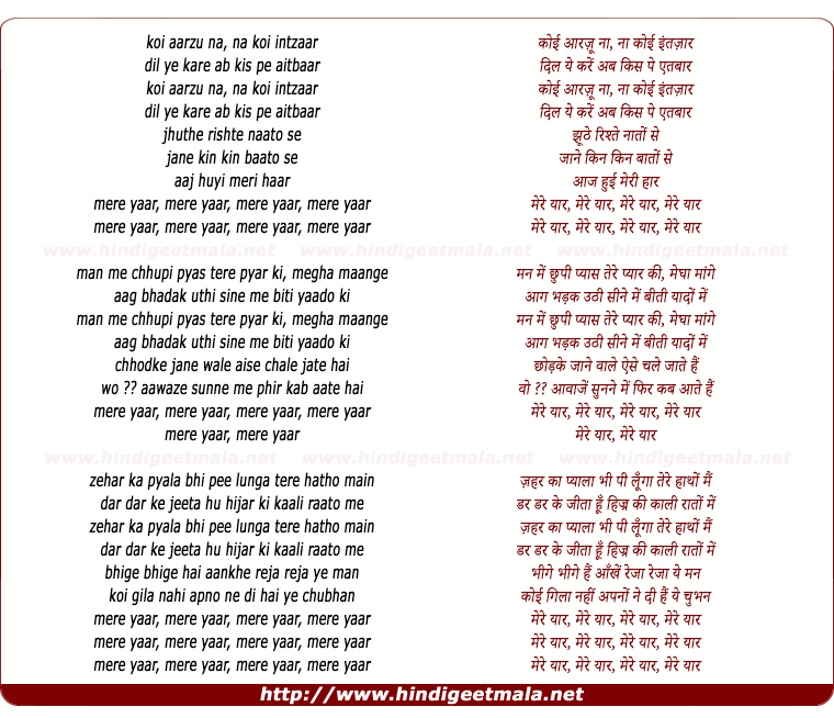 lyrics of song Intejaar
