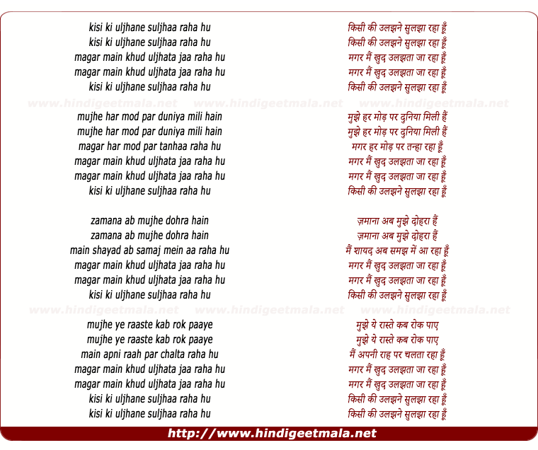 lyrics of song Kisi Ki Uljhane Suljha Raha Hu