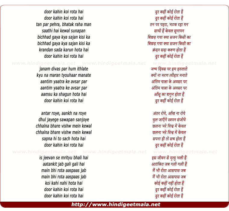 lyrics of song Dur Kahin Koi Rota Hai