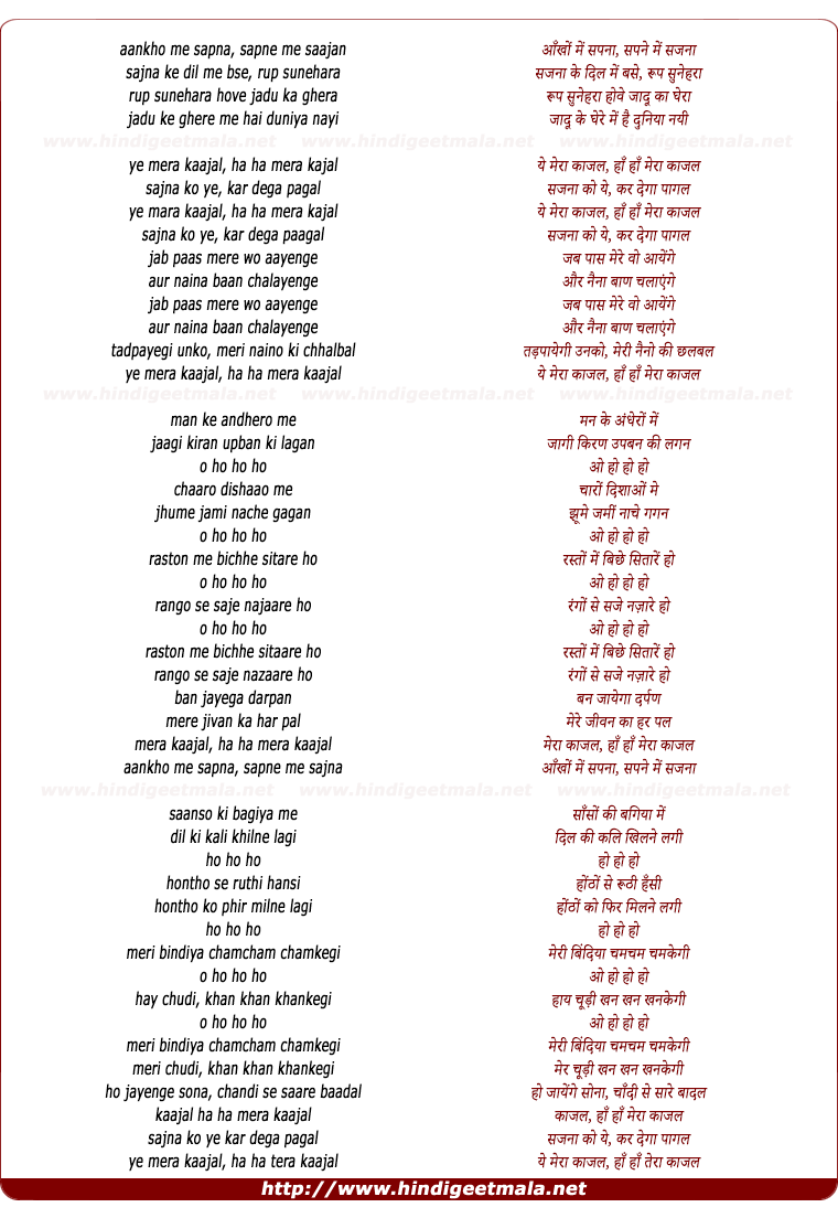 lyrics of song Mera Kaajal