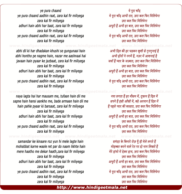 lyrics of song Zara Kal Fir Miliyega