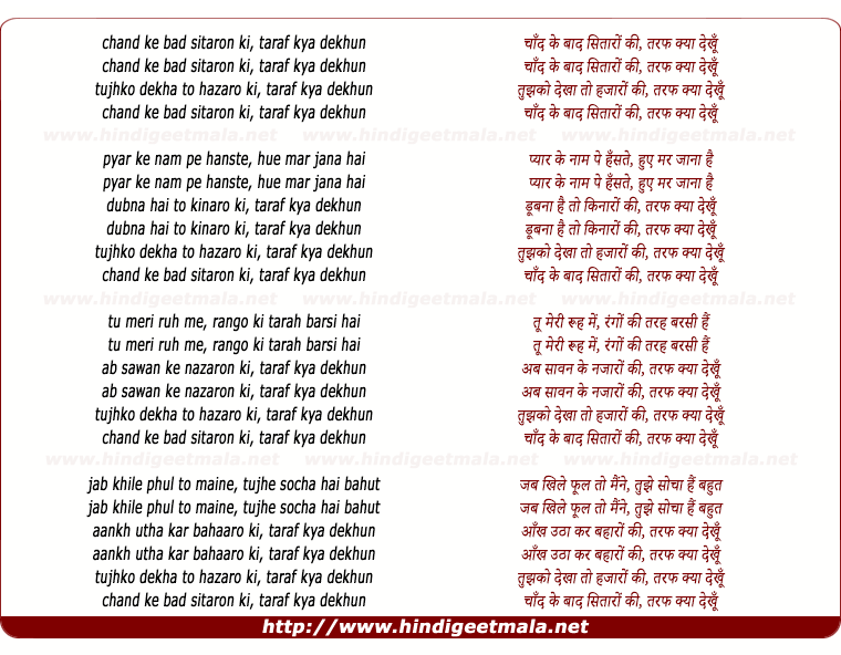 lyrics of song Chand Ke Baad Sitaaron Ki