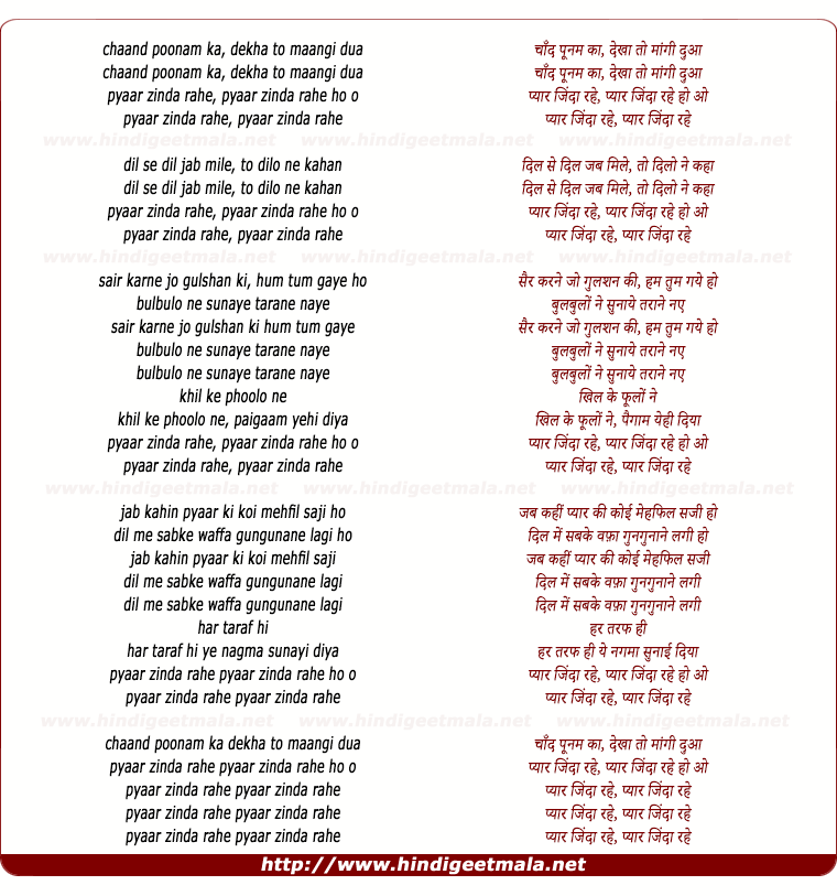lyrics of song Pyaar Zinda Rahe