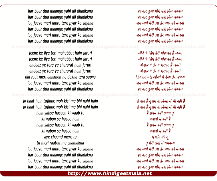 lyrics of song Har Baar Dua Mange