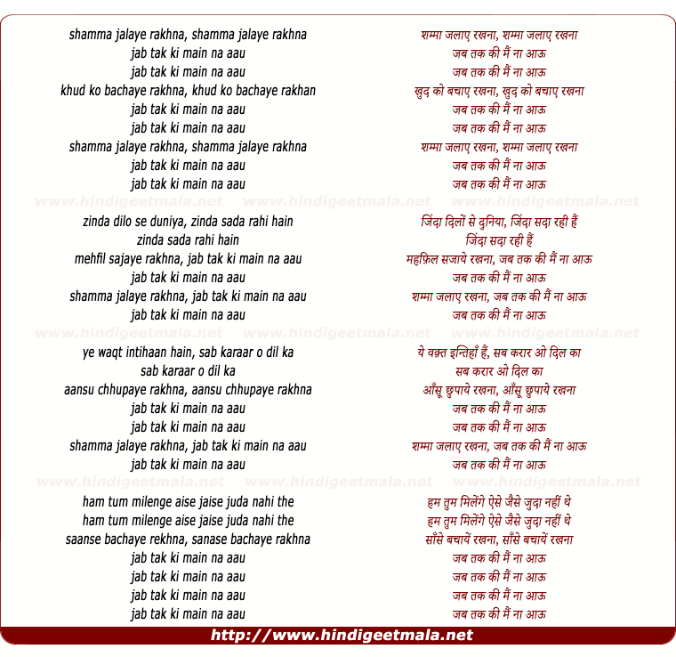 lyrics of song Shamma Jalae Rakhna
