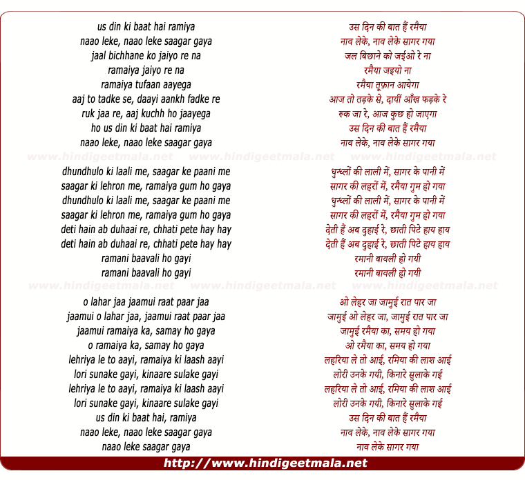 lyrics of song Uss Din Ki Baat Hai