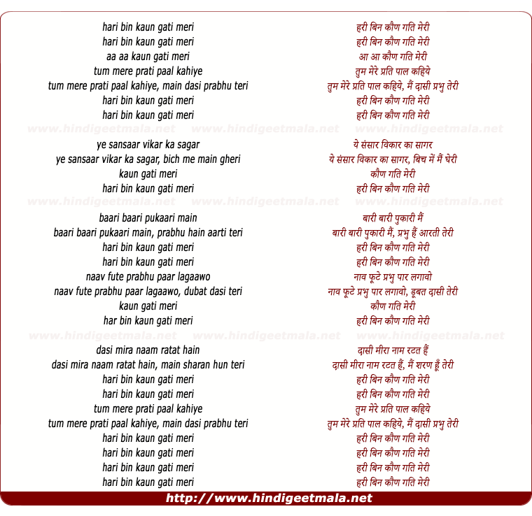 lyrics of song Hari Bin Kaun Gati Meree