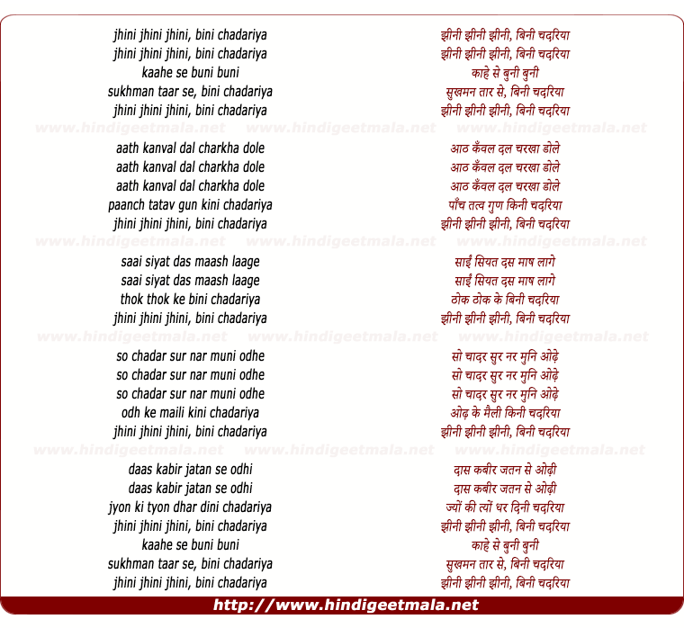 lyrics of song Jhini Jhini Bini Chadariya