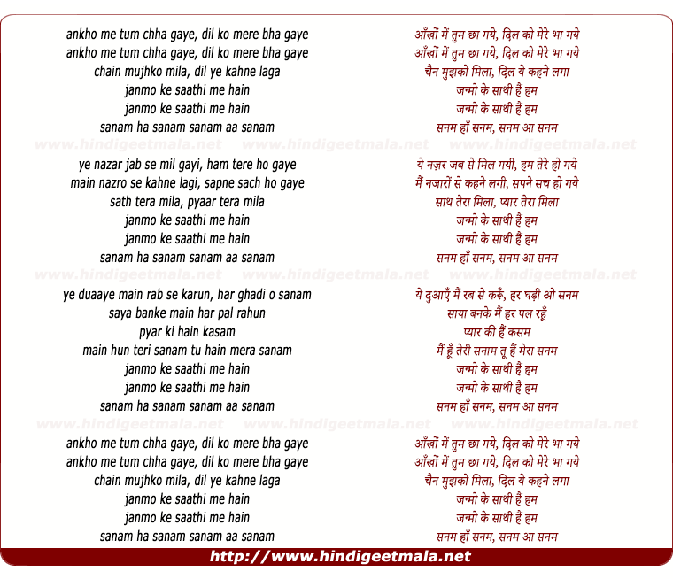 lyrics of song Aankho Mein Tum Chhaa Gaye