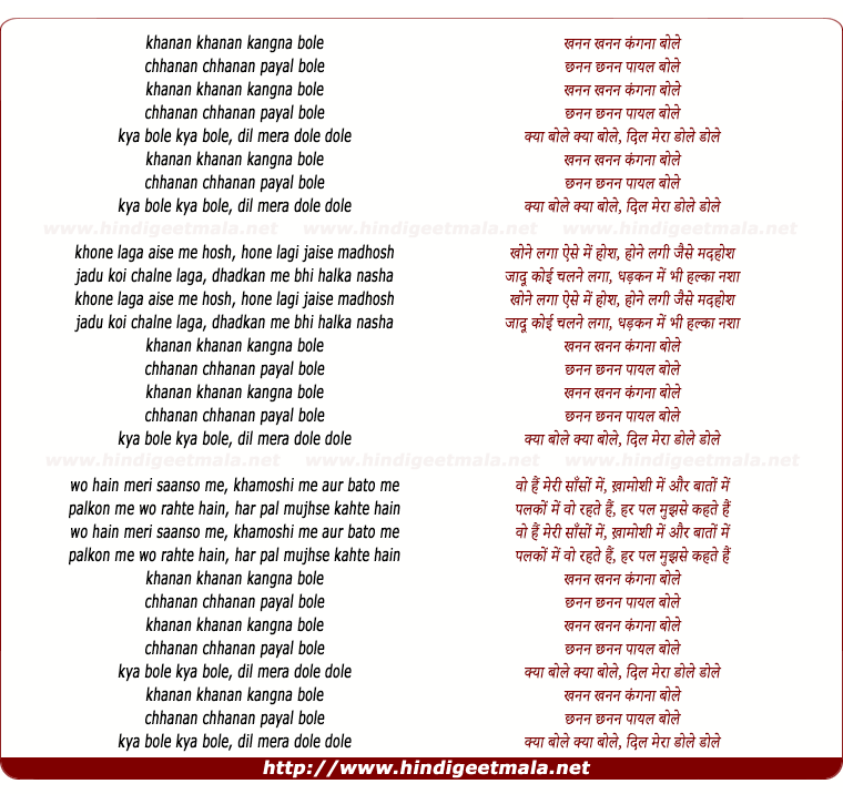 lyrics of song Khanan Khanan Kangnaa Bole