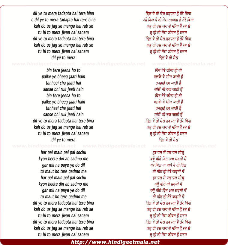 lyrics of song Dil Ye To Mera