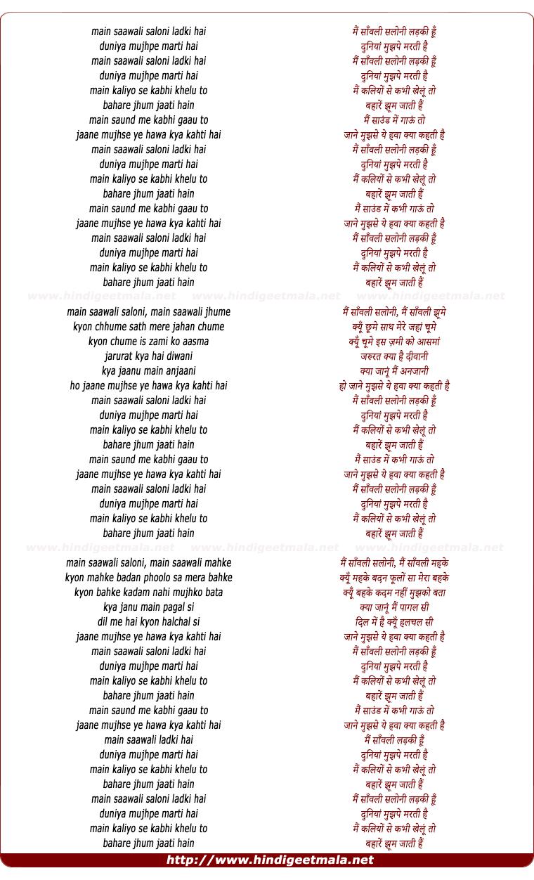 lyrics of song Main Saawali Saloni