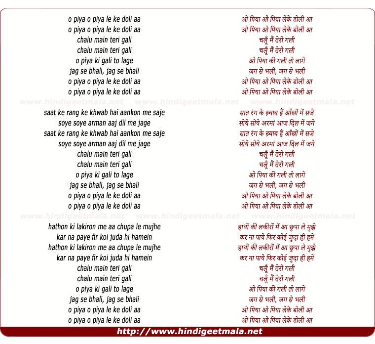 lyrics of song O Piyaa